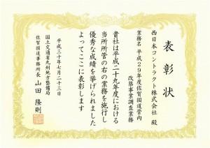 H29表彰状 佐賀国道_500[1]